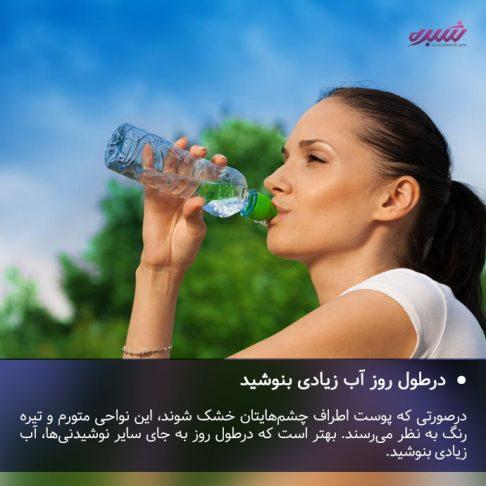 نوشیدن آب برای درمان تیرگی دور چشم