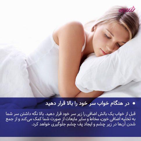 در هنگام خواب سر خود را بالاتر قرار دهید