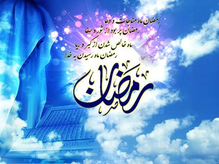 کارت پستال تبریک ماه رمضان