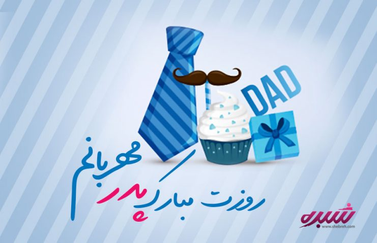 عکس نوشته روز پدر و روز مرد