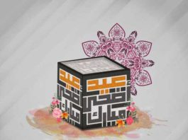 عکس نوشته تبریک عید قربان