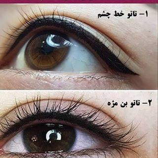 تفاوت خط چشم و خط مژه