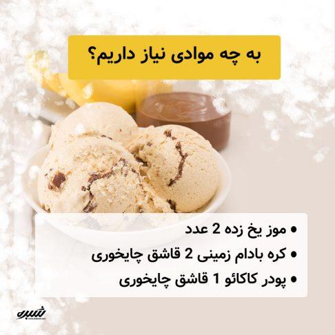 بستنی رژیمی