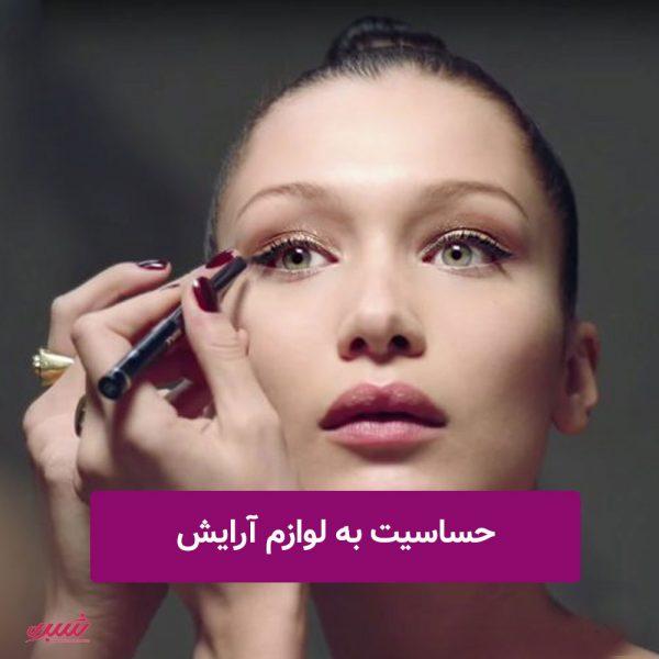 حساسیت به لوازم آرایش